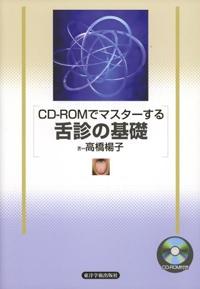 CD-ROMでマスターする舌診の基礎