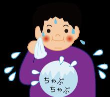 湿熱しつねつ☆埼玉中医薬研究会