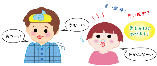 風邪と漢方薬☆埼玉中医薬研究会