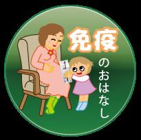 免疫のおはなし埼玉中医薬研究会