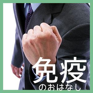 免疫のおはなし★埼玉中医薬研究会
