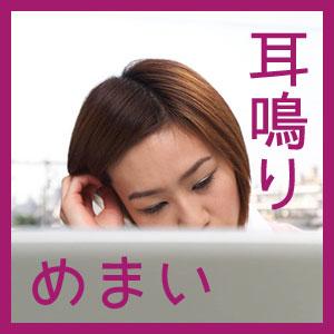 耳鳴りめまい★埼玉中医薬研究会