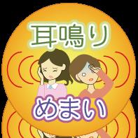 耳鳴りめまい埼玉中医薬研究会