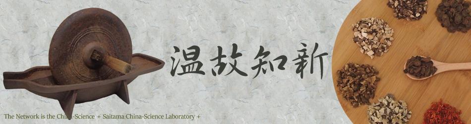 埼玉中医薬研究会