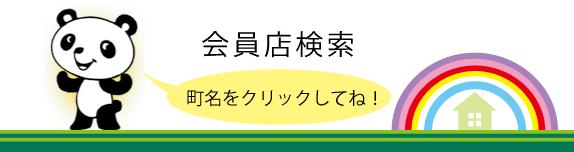 会員店検索in埼玉中医薬研究会