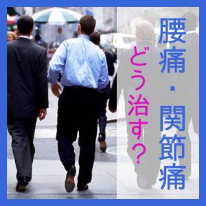 腰痛関節痛どう治す?★埼玉中医薬研究会