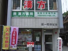 葵漢方薬局