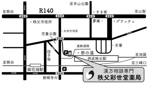 秩父彩世堂薬局MAP