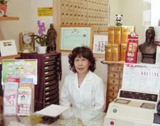 林漢方薬局