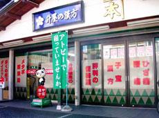 升屋栄貫堂薬局
