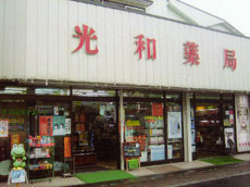 光和薬局★埼玉中医薬研究会