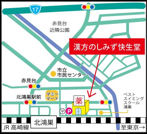 漢方のしみず快生堂MAP