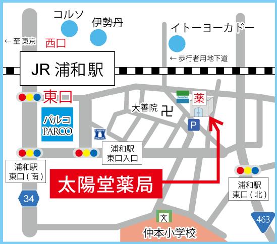 太陽堂薬局MAP★埼玉中医薬研究会