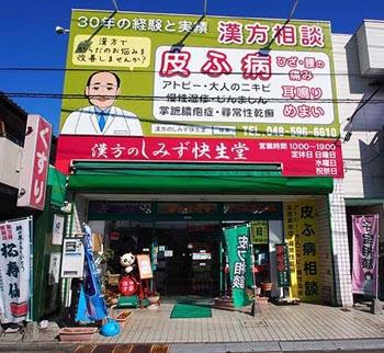 漢方のしみず快生堂★埼玉中医薬研究会