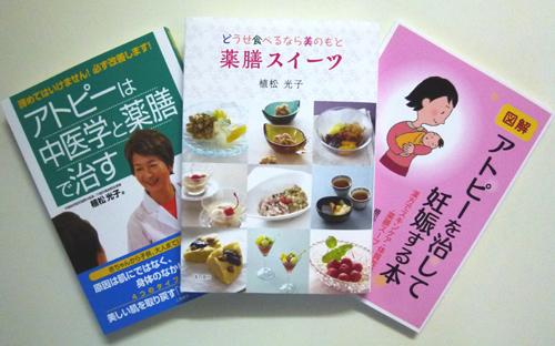 漢方薬膳サロンウエマツ薬局★埼玉中医薬研究会